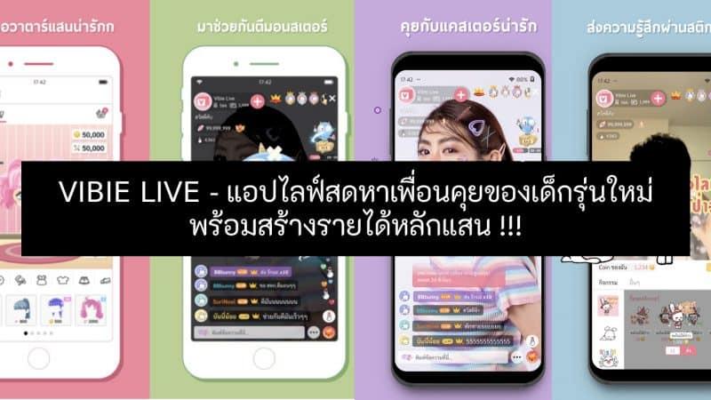VIBIE LIVE – แอปไลฟ์สดหาเพื่อนคุยของเด็กรุ่นใหม่ พร้อมสร้างรายได้หลักแสน !!!