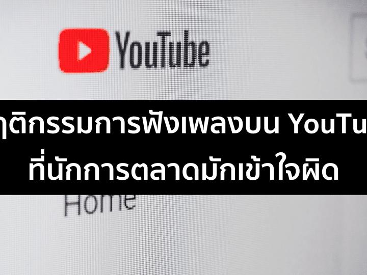 Insight พฤติกรรมการฟังเพลง ที่นักการตลาดควรเข้าใจใหม่จาก YouTube 2021