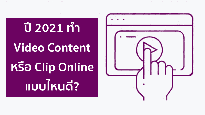 Online Video Strategy: ปี 2021 ทำ Video Content แบบไหนดี?