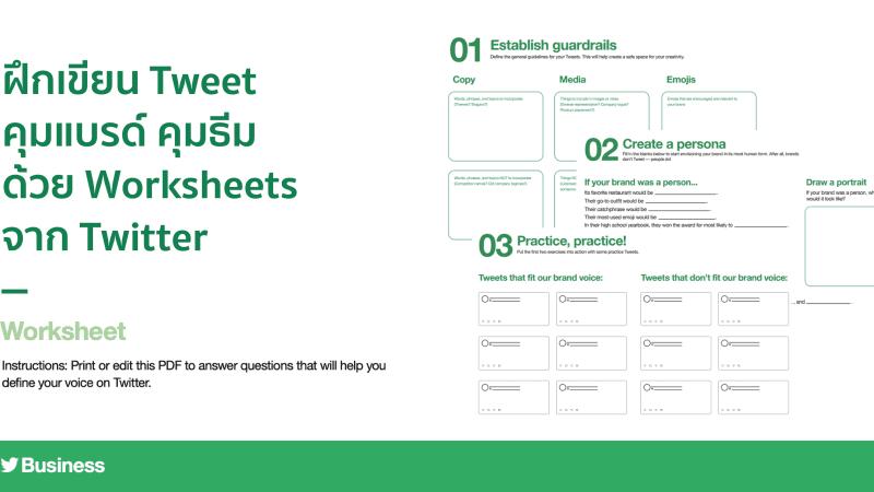 เทคนิค Tweet บน Twitter ด้วย Worksheets 3 Cs