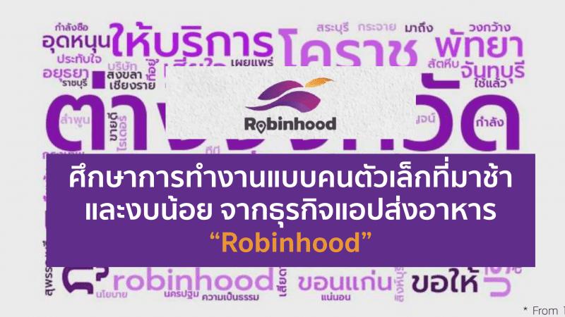 Robinhood Food Delivery Insight 2021 คิดแบบคนตัวเล็กที่มาช้าแต่ชัดเจน