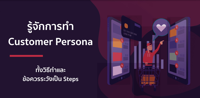 Customer Persona – วาง Persona ลูกค้ายังไงดี?
