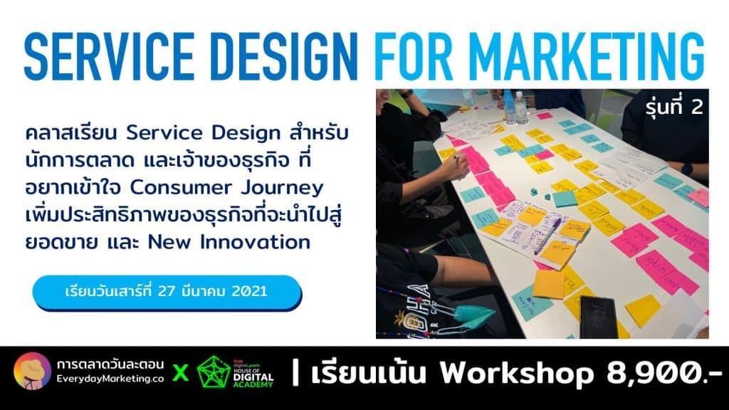 คอร์สเรียน Service Design for Marketing กับการตลาดวันละตอน