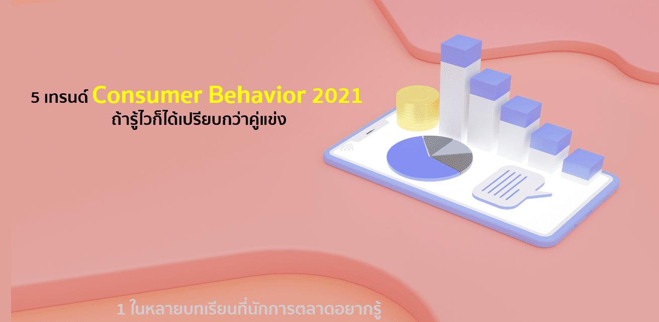 5 เทรนด์ Consumer Behavior 2021 ถ้ารู้ไวก็ได้เปรียบกว่าคู่แข่ง