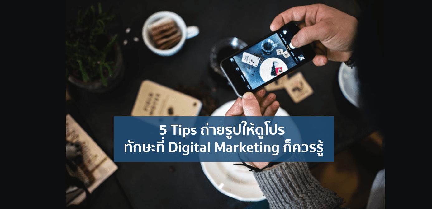 5 Tips ถ่ายรูปยังไงให้สวย ทักษะที่ Digital Marketing ก็ควรรู้