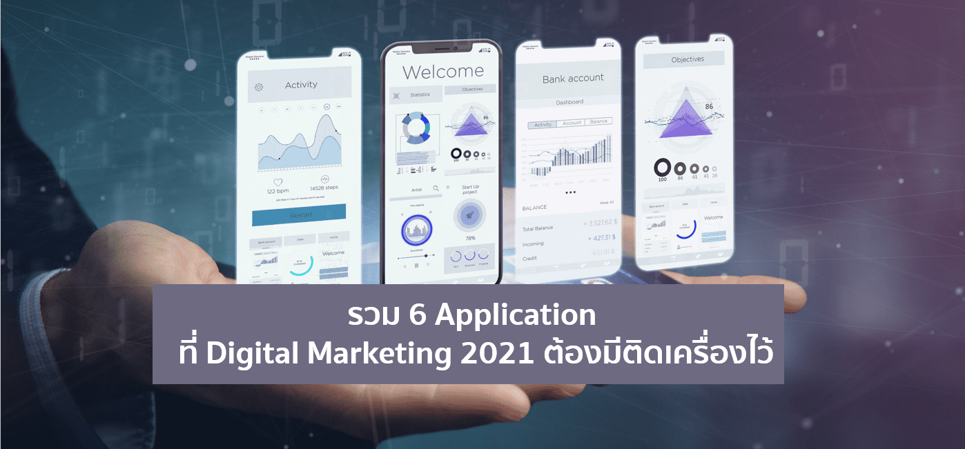 รวม 6 Apps ที่ Digital Marketing 2021 ต้องมีติดเครื่องไว้
