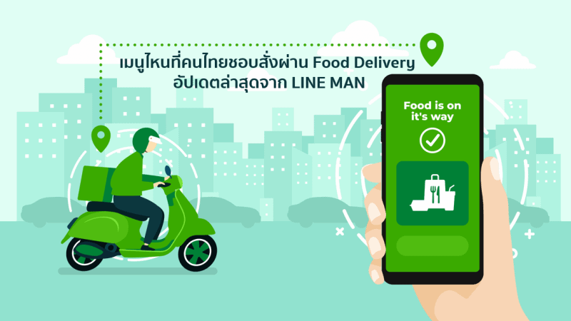 จากผู้ใช้กว่า 3 ล้านคนต่อเดือน LINE MAN บอกพฤติกรรมการสั่งอาหารออนไลน์ผ่านแอป Food Delivery ของคนไทย ไก่ทอดมาแรง และ Insight อื่นๆ มากมาย