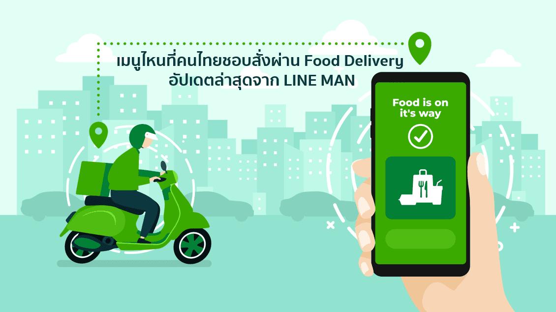 เมนูที่คนไทยชอบสั่งออนไลน์ผ่านแอป Food Delivery อัปเดตจาก LINE MAN