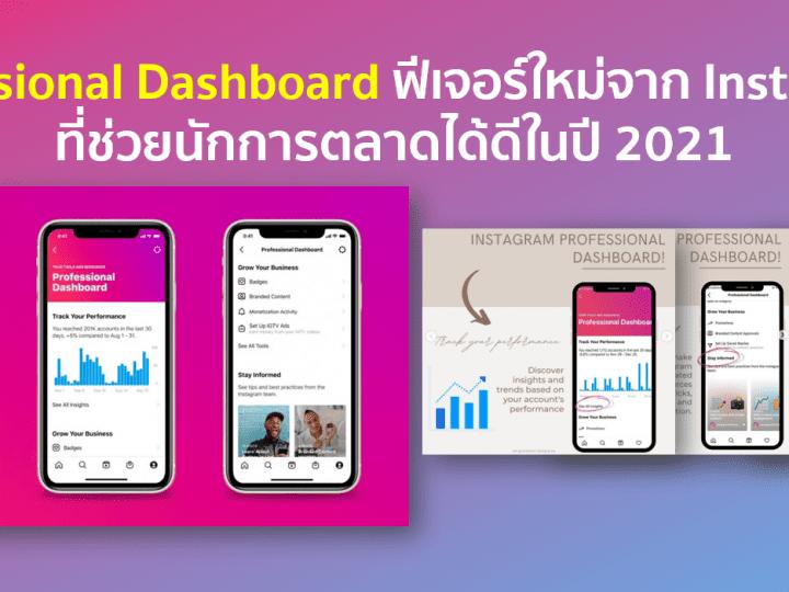 Professional Dashboard จาก Instagram ช่วยนักการตลาดได้ดีในปี 2021