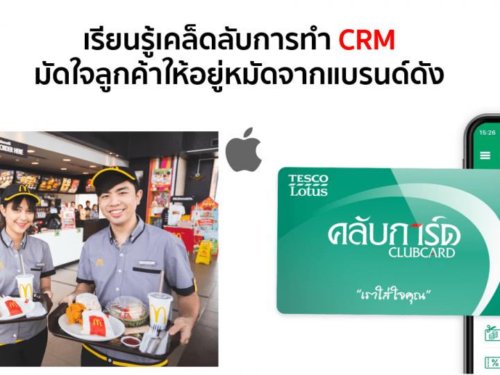 เรียนรู้เคล็ดลับการทำ CRM มัดใจลูกค้าให้อยู่หมัดจากแบรนด์ดัง