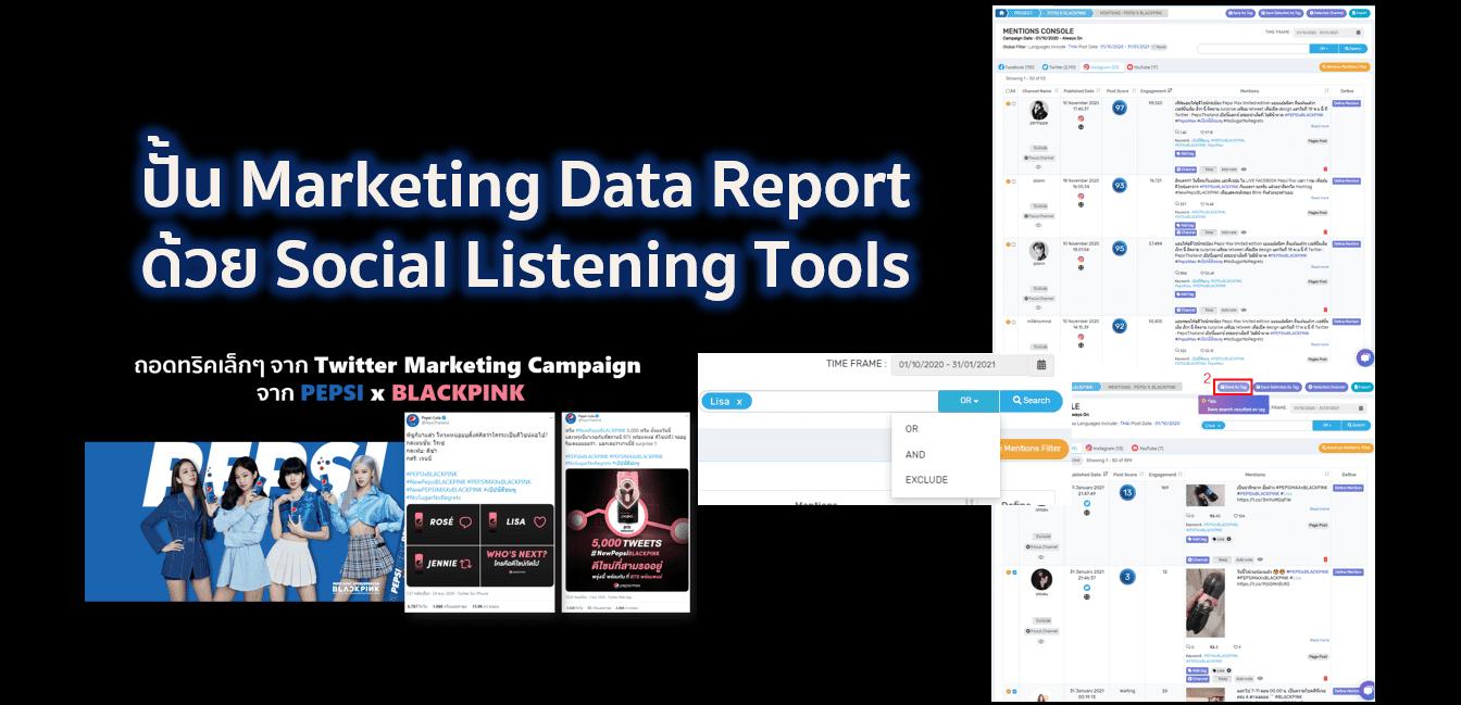 แชร์ทริคปั้น Marketing Data Report ด้วย Social Listening Tools