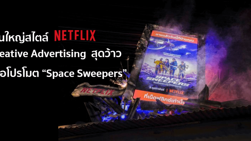 Creative Advertising กับ Out Of Home ของ Netflix โปรโมตภาพยนต์ฟอร์มยักษ์อย่าง Space Sweepers ที่นักการตลาดควรศึกษาไว้ต่อยอดในปี 2021