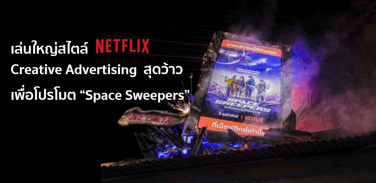 "Creative Advertising เล่นใหญ่สไตล์ Netflix เพื่อโปรโมต ""Space Sweepers"""