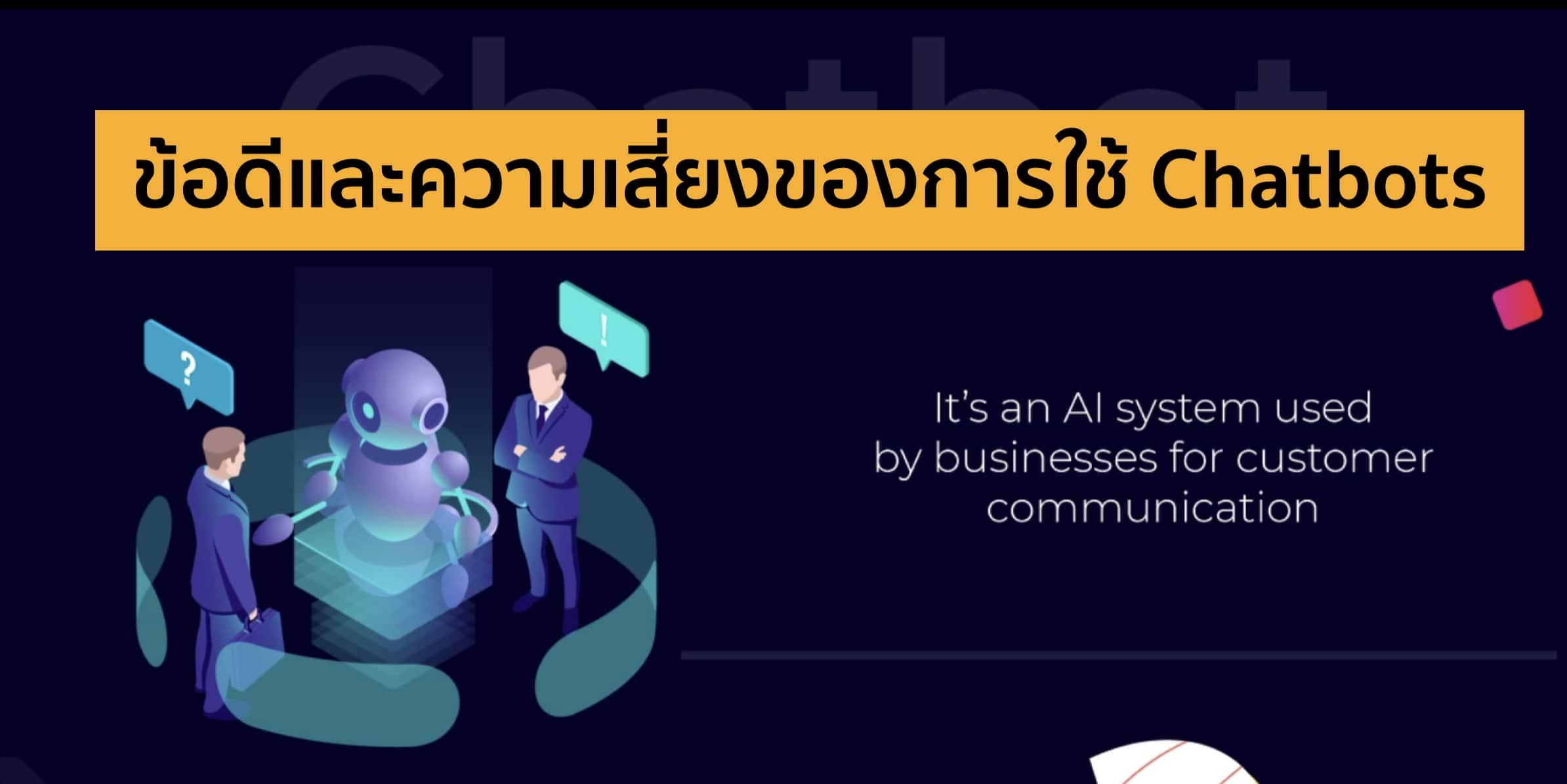 Chatbots – มีข้อดีและข้อควรระวังอะไรบ้าง?