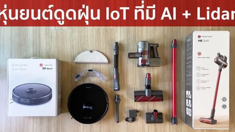 รีวิวหุ่นยนต์ดูดฝุ่น IoT Roborock S6 MaxV และเครื่องดูดฝุ่นไร้สาย H6 Soft สำหรับคนรักความสะอาดแต่ชอบความสบาย ด้วย AI และ Lidar