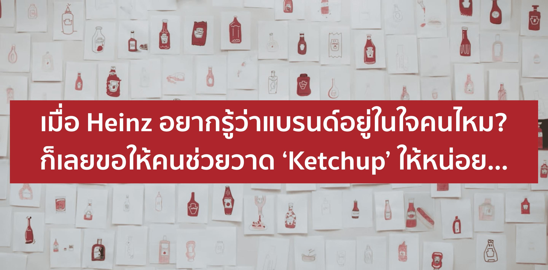 Heinz – วัดว่าแบรนด์อยู่ในใจคนไหมโดยการขอให้คนวาดรูปซอสมะเขือเทศ