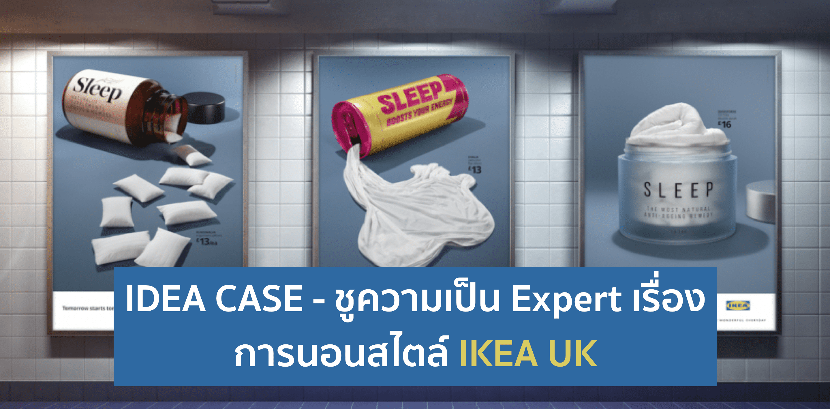 IKEA – ออกแคมเปญชูเรื่องนอน Tomorrow Starts Tonight