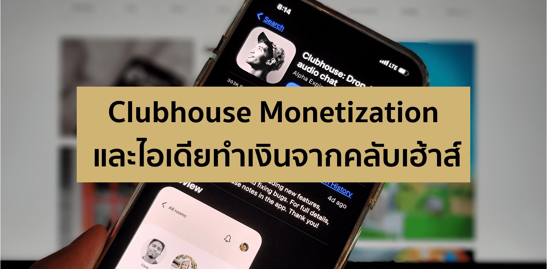Clubhouse Monetization – ไอเดียขายของและข้อควรระวัง