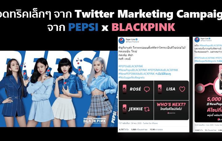 Case Study ถอดรหัส Twitter Marketing Campaign : PEPSI x BLACKPINK