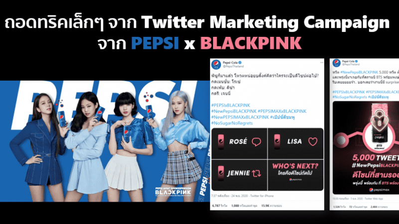 Case Study ถอดรหัส Twitter Marketing Campaign : PEPSI x BLACKPINK