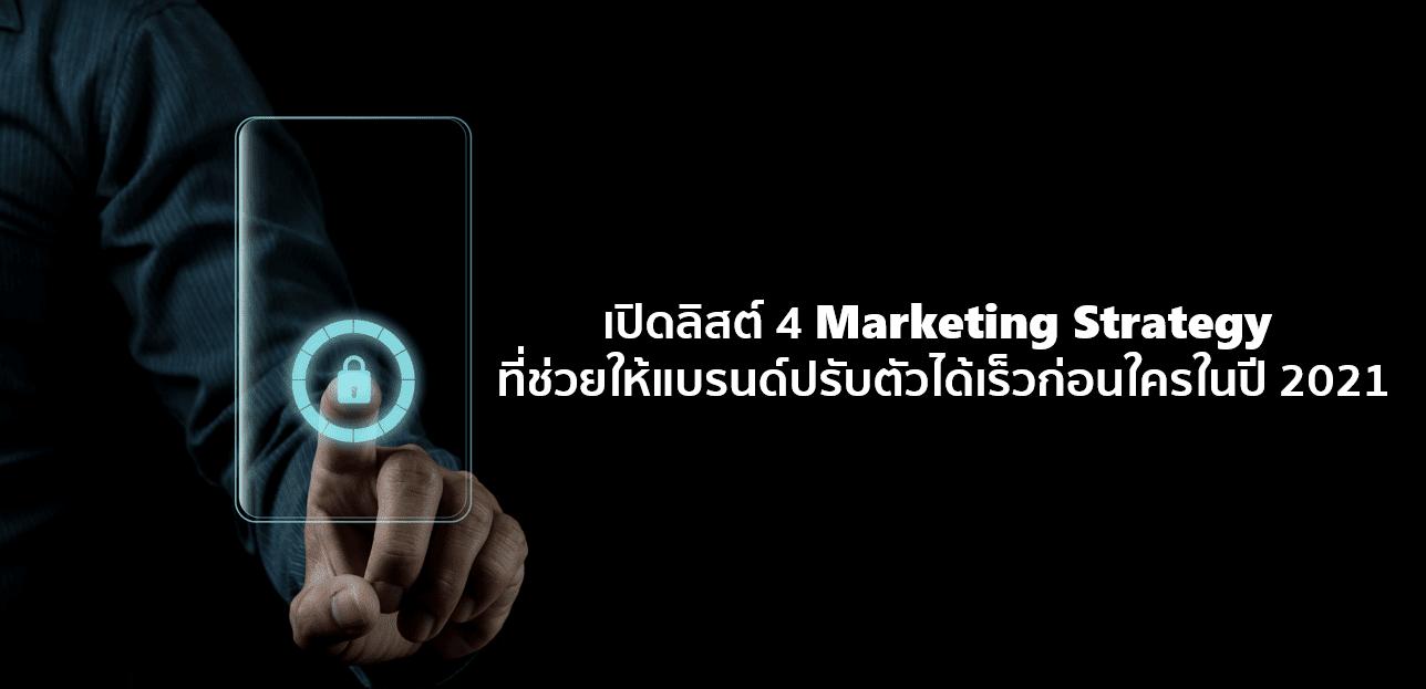 เปิดลิสต์ 4 Marketing Strategy ที่ช่วยให้แบรนด์ปรับตัวได้เร็วก่อนใครในปี 2021
