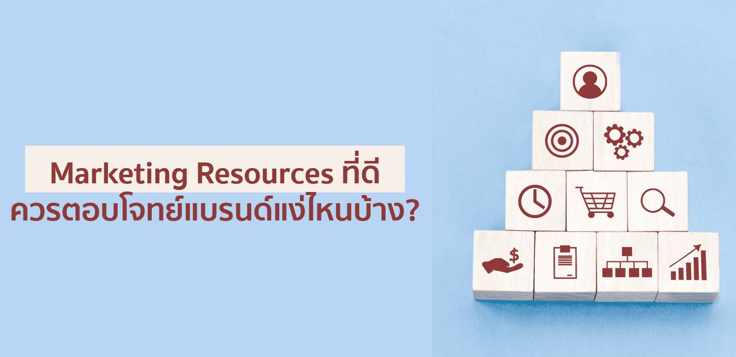 Marketing Resources ที่ดีควรตอบโจทย์แบรนด์แง่ไหนบ้าง?