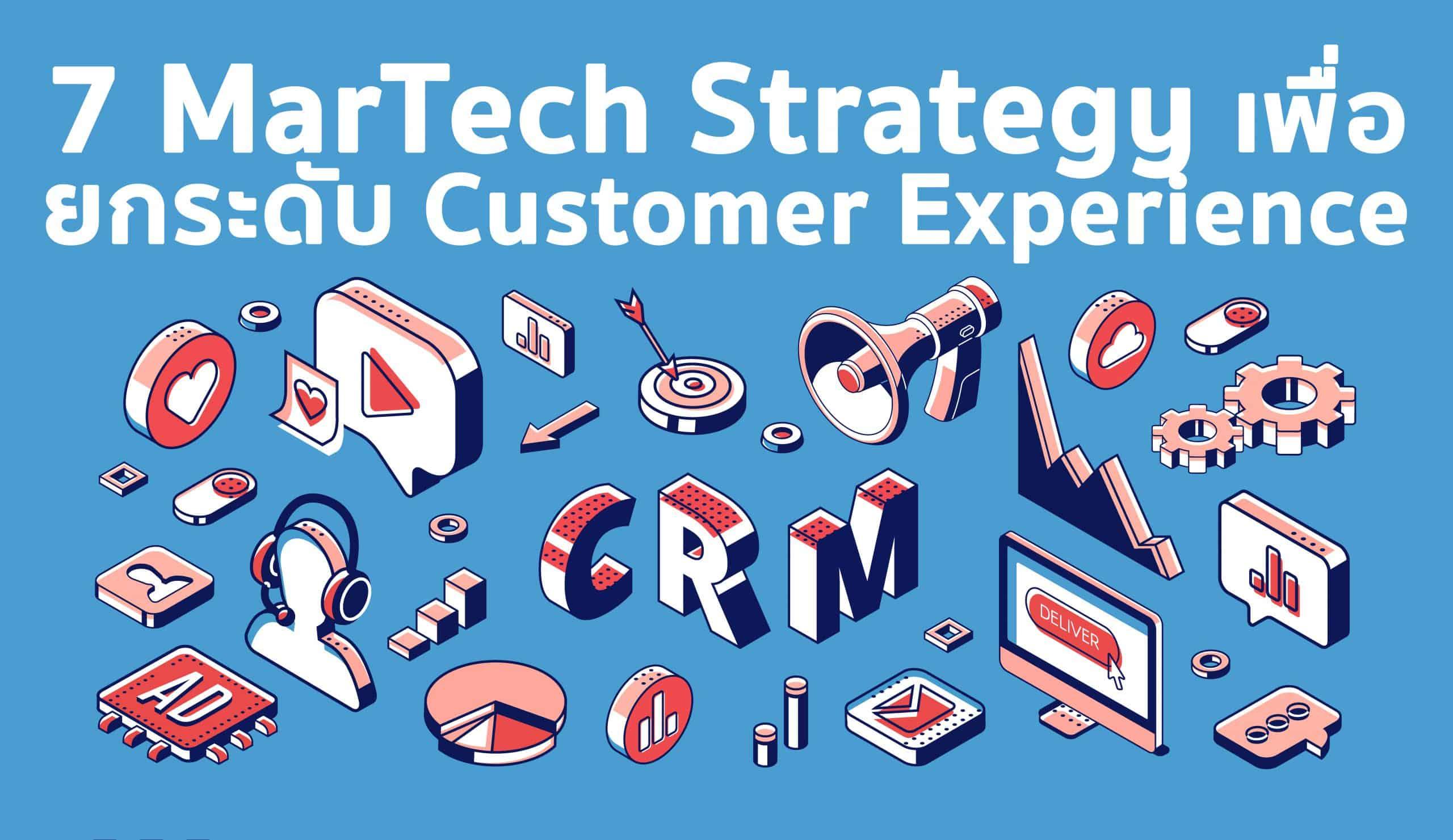 7 วิธีการใช้ MarTech เพื่อยกระดับ Digital Customer Experience จาก Marketing 5.0