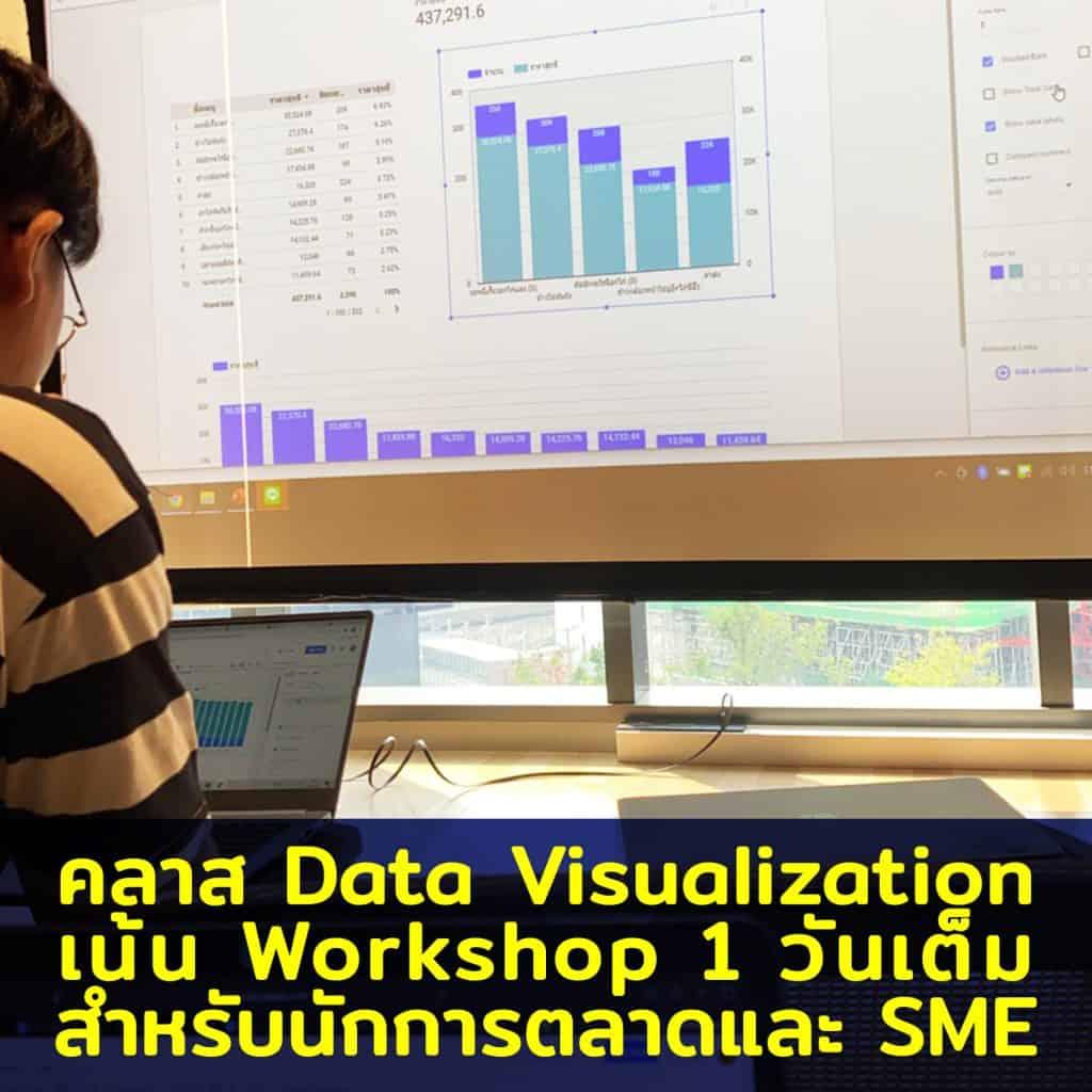 คอร์สเรียนออนไลน์ Data Visualization for Marketer สอนสร้าง Marketing Dashboard จาก Google Data Studion สำหรับนักการตลาด และ SME