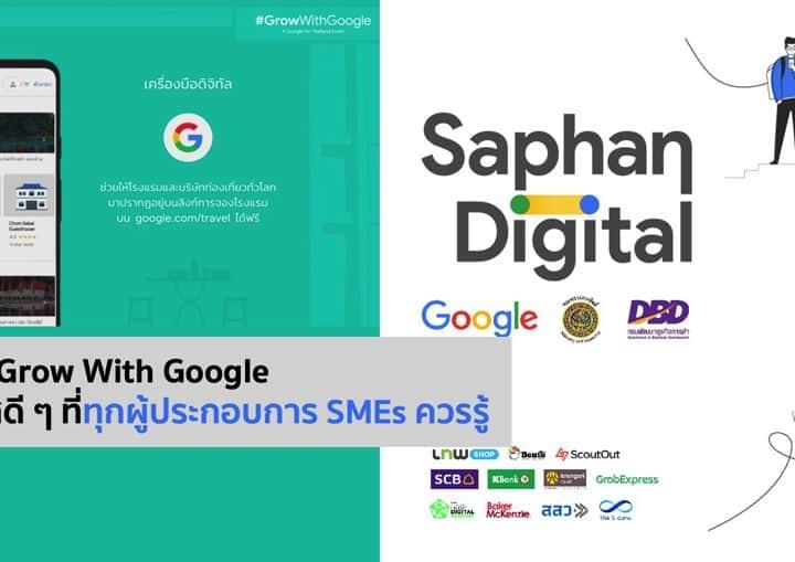 สรุปงาน Grow With Google กับโอกาสดีๆ ที่ทุกผู้ประกอบการ SMEs ควรรู้