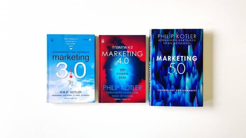 สรุปหนังสือ Marketing 5.0 ของ Philip Kotler Technology for Humanity การตลาดยุคดาต้า โลกของ MarTech และ Data-Driven Marketing