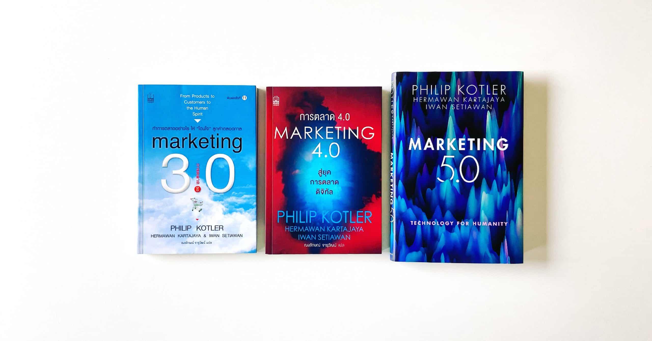 สรุปหนังสือ Marketing 5.0 Technology for Humanity
