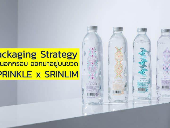 Deep Impact of Packaging Strategy คิดนอกกรอบ ออกมาอยู่บนขวด Collaboration Strategy Sprinkle x SRINLIM