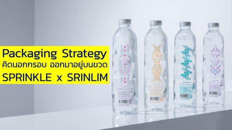 Deep Impact of Packaging Strategy คิดนอกกรอบ ออกมาอยู่บนขวด Collaboration Strategy Sprinkle x SRINLIM
