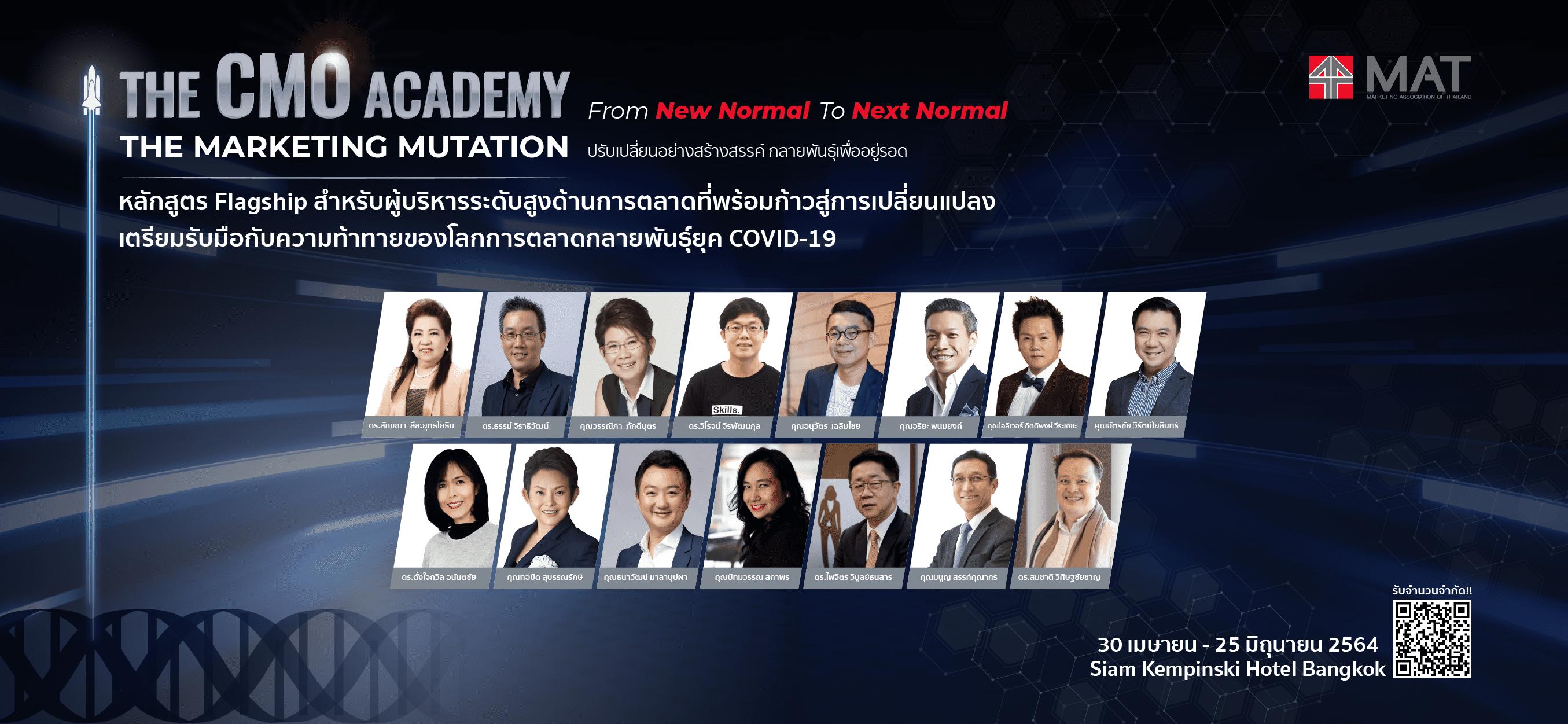 สมาคมการตลาดแห่งประเทศไทย เปิดหลักสูตร The CMO Academy รุ่นที่ 7