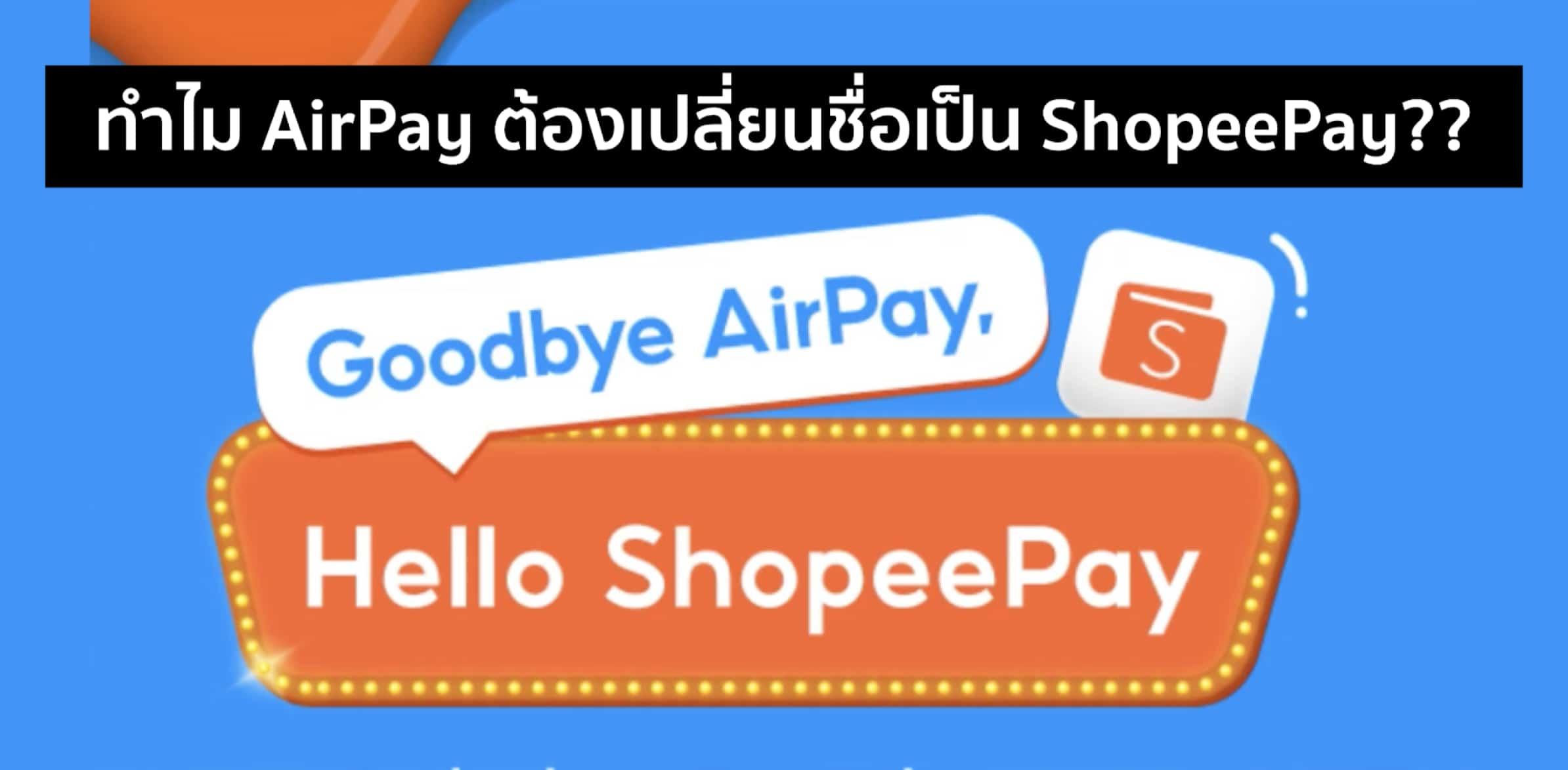 AirPay เปลี่ยนชื่อเป็น ShopeePay เพื่อขยายฐานลูกค้า และตอบโจทย์การใช้งานของคนไทยมากขึ้น