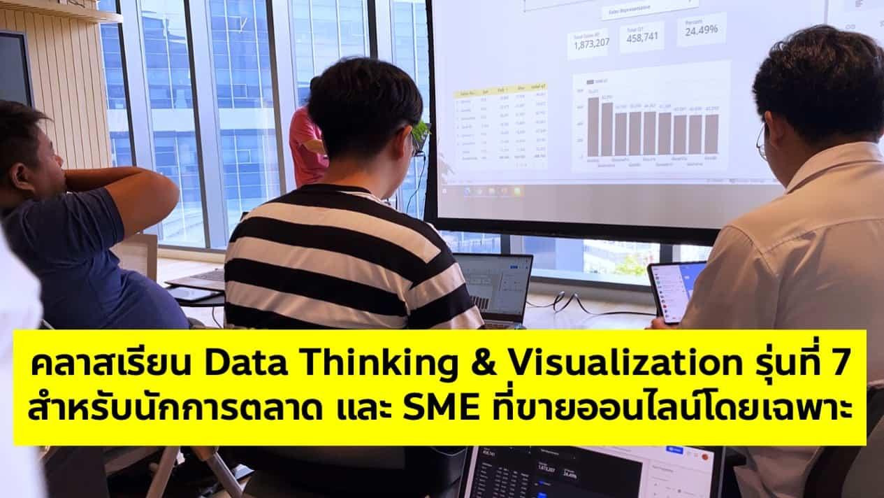 คอร์สเรียน Data Thinking & Visualization for SME เน้น Workshop 1 วันเต็ม