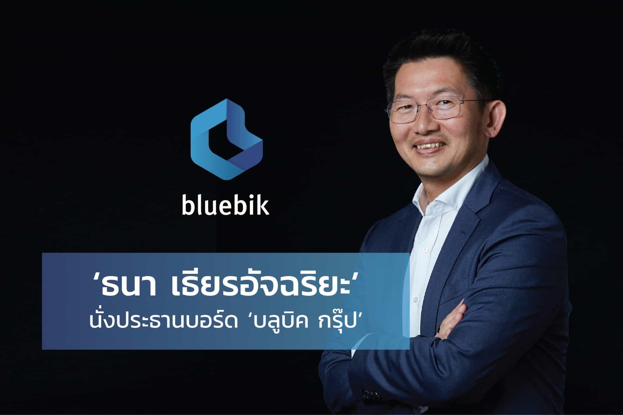 ธนา เธียรอัจฉริยะ นั่งแท่นประธานบอร์ด Bluebik Group