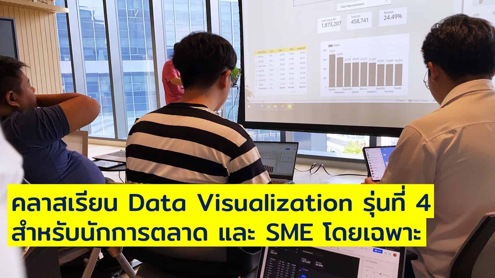 คอร์สเรียน Data Visualization for SME เน้น Workshop 1 วันเต็ม