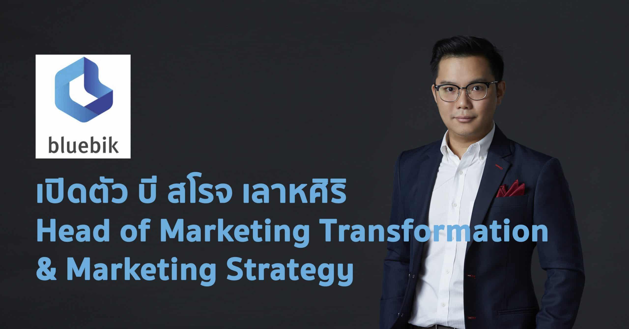 Bluebik เปิดตัว บี สโรจ เลาหศิริ Head of Marketing Transformation