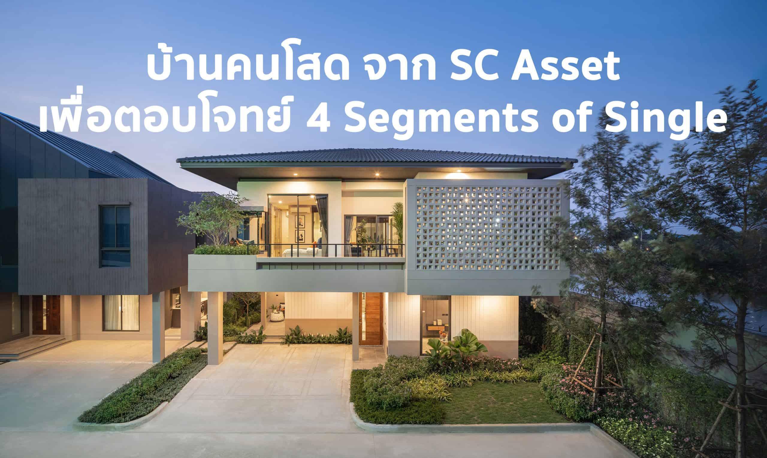 บ้านคนโสด ที่ตอบโจทย์ 4 Segments of Single ชีวิตโสด 5.0 โดย SC Asset