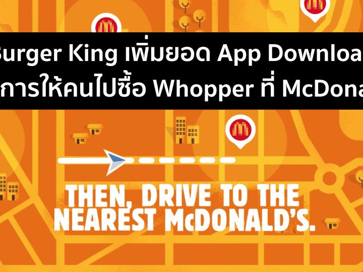 ไอเดีย เพิ่มยอด App Download ของ Burger King ที่ McDonald's