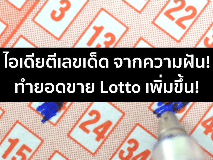 ตีเลขเด็ดจากความฝัน! เพิ่มยอดขาย Lottery ได้ 32%