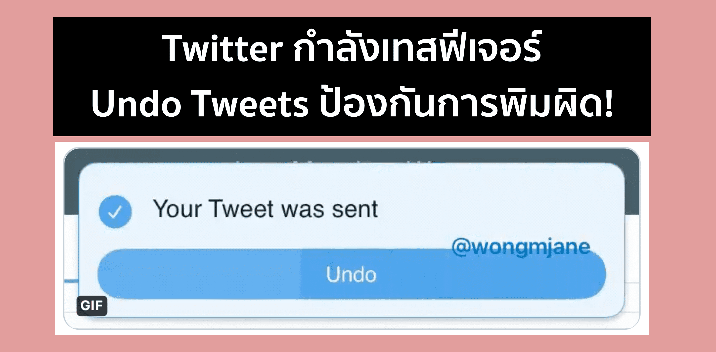 Twitter กำลัง Test ระบบ Undo Tweets ที่คนอยากได้มานาน