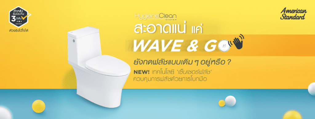 American Standard ส้วมแบบ Sensor - Wave & Go