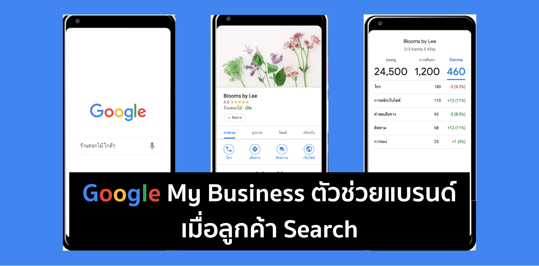 Google My Business – คืออะไร มีประโยชน์อย่างไร?