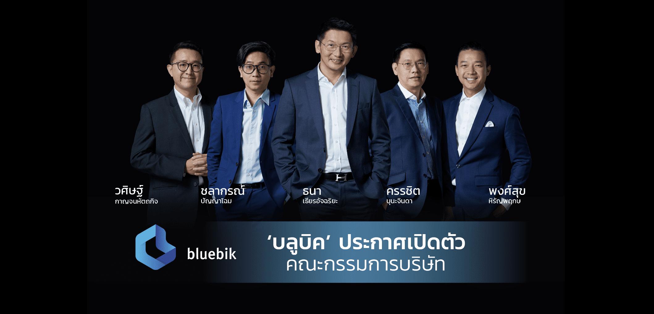 'Bluebik' เปิดตัว 5 คณะกรรมการบริษัทฯ พร้อมเผยกลยุทธ์เอาชนะคู่แข่งระดับโลก