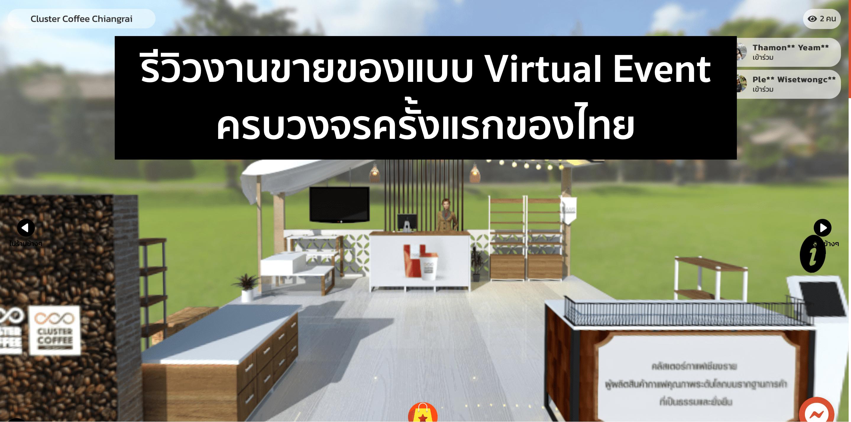 รีวิว Virtual Event ครั้งแรกของไทย! ให้แบรนด์ขายของเหมือนออกงานจริงๆ
