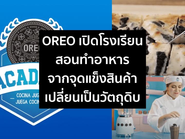 Oreo เปิดโรงเรียนสอนทำอาหาร เพิ่มยอดขายได้ 35%
