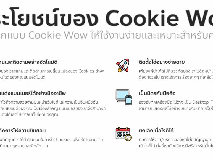 ขอ Consent ทำ Data-Driven Marketing ให้ถูก PDPA ง่ายๆ ด้วย Cookie Wow กับ Cookie Consent Banner และสร้าง Cookie Policy ฟรีด้วย PDPA Pro