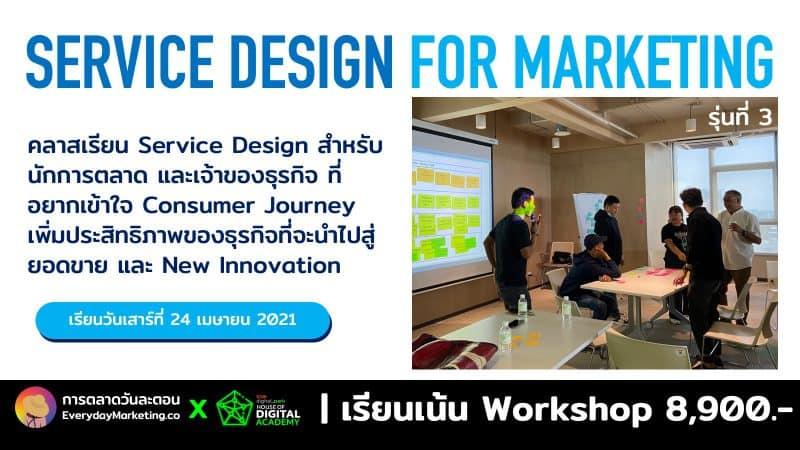 คลาสเรียน Service Design for Marketing เน้น Workshop สำหรับคนทำธุรกิจ